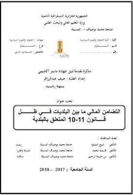 مذكرة ماستر: التضامن المالي ما بين البلديات في ظل قانون 11-10 المتعلق بالبلدية PDF