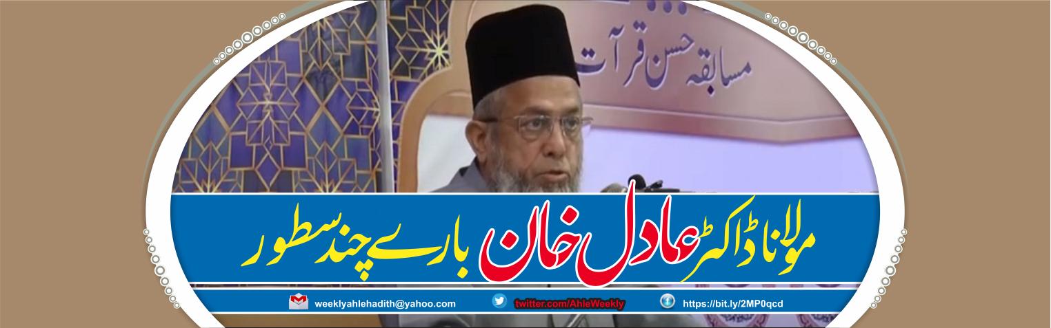 عادل خان شہید، ڈاکٹر عادل خان، چند سطور میں، مولانا ڈاکٹر محمد عادل خان  کے بارے سے چند سطور