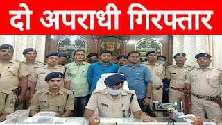 मोतिहारी पुलिस को मिली सफलता, RTI कार्यकर्ता विपिन अग्रवाल के हत्या में शामिल दो अपराधी लोडेड पिस्टल के साथ गिरफ्तार