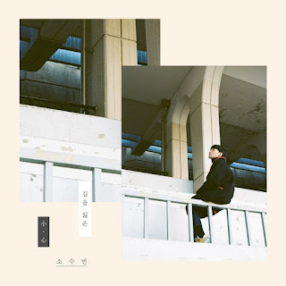 So Soo Bin (소수빈) – Lost (길을 잃은) Lyrics