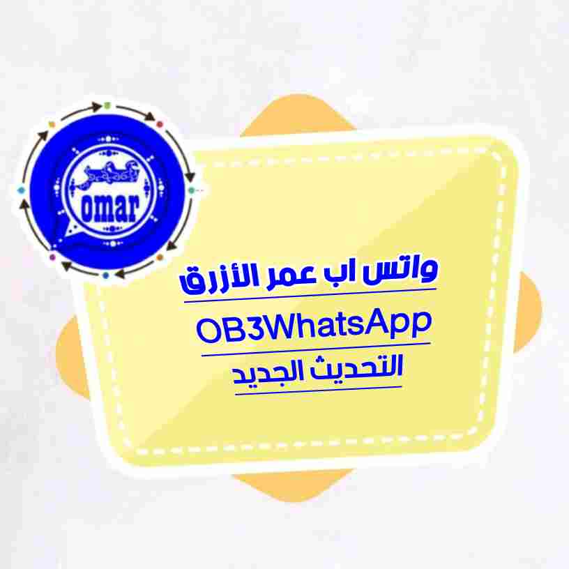 تنزيل واتساب عمر الأزرق آخر إصدار برابط مباشر OB3WhatsApp من الموقع الرسمي