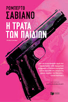 https://www.culture21century.gr/2019/07/h-trata-twn-paidiwn-toy-roberto-saviano-book-review.html