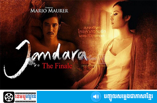 jan dara the finale subtitle