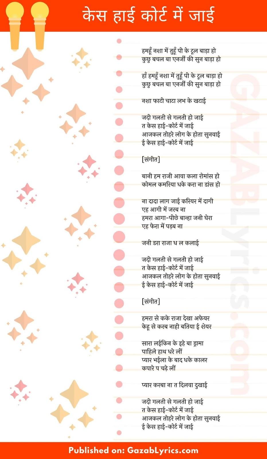 Case High Court Me Jaai song lyrics image