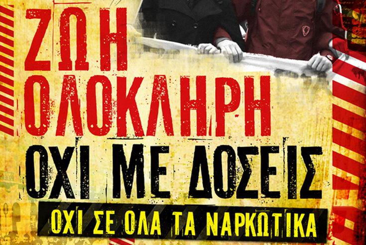 Εξορμήσεις του ΚΚΕ και της ΚΝΕ σε Αλεξανδρούπολη και Ορεστιάδα ενάντια σε όλα τα ναρκωτικά