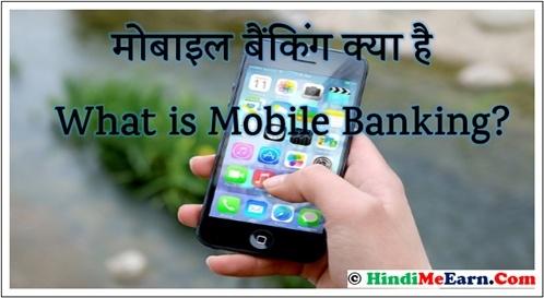 मोबाइल बैंकिंग क्या है – What is Mobile Banking