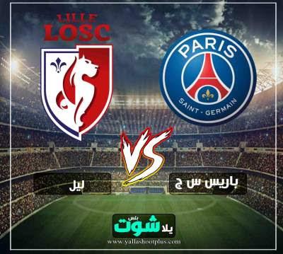 مشاهدة مباراة باريس سان جيرمان وليل