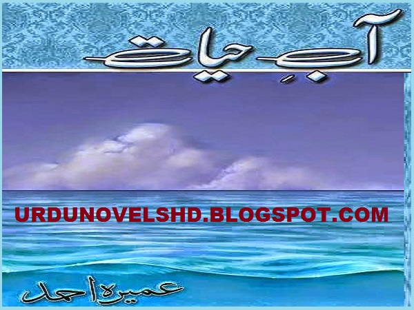 2 ahmed umera aab e pdf by hayat episode