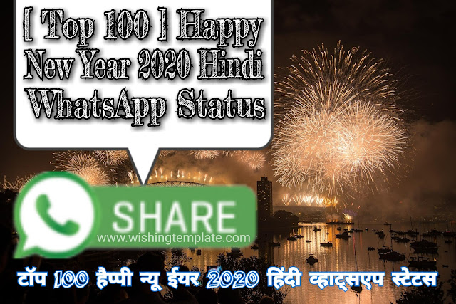 [ Top 100 ] Happy New Year 2020 Hindi WhatsApp Status