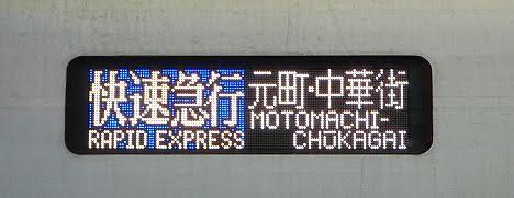 東武東上線 副都心線直通 快速急行 元町・中華街行き10 東武50070系(53K代走)