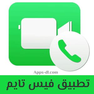 تنزيل تطبيق فيس تايم facetime apk