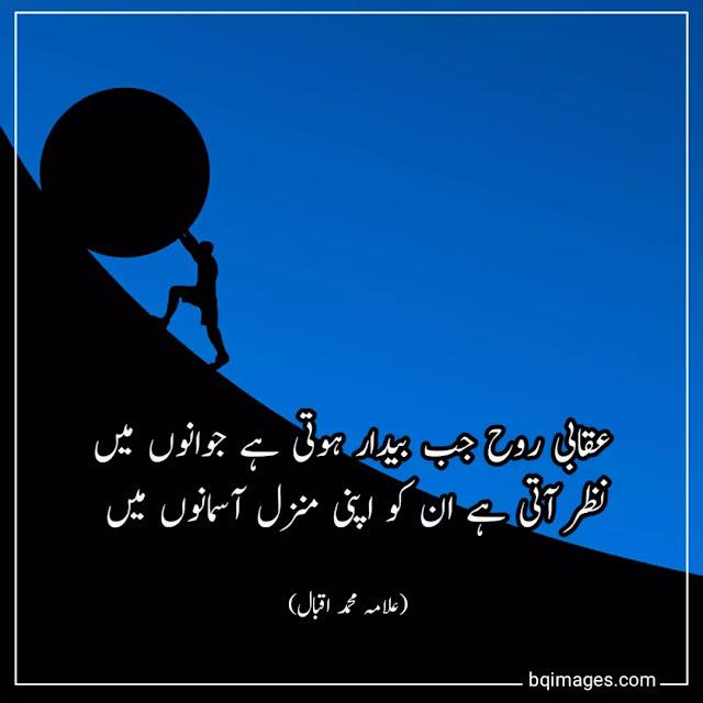 allama iqbal poetry in urdu for youth