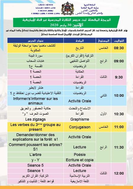 البرمجة المفصلة لبث دروس التلفزة المدرسية عبلا قناة الأمازيغية   ليوم الإثنين 30 مارس 2020