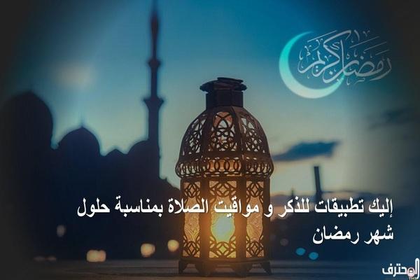 إليك تطبيقات للذكر و مواقيت الصلاة بمناسبة حلول شهر رمضان