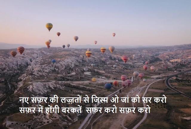 Safar Shayari Collection 'सफ़र' Shayari Quotes In Hindi Safar पर कहे शायरों