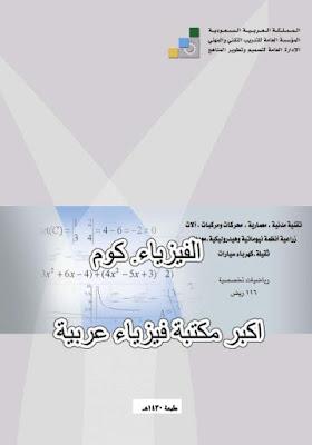 تحميل كتاب الرياضيات التخصصية pdf | التفاضل والمشتقات في الرياضيات