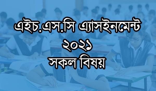 HSC Assignment 2021 All Subject 1st Week