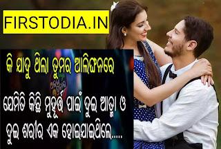 Odia shayari love story
