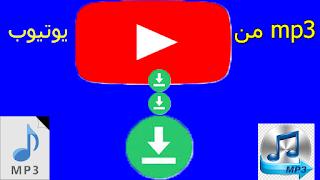 لا يسبر غوره زعنفة حافز تحميل اغاني من اليوتيوب Mb3 Dsvdedommel Com