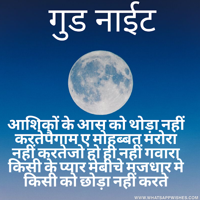 Good night dost