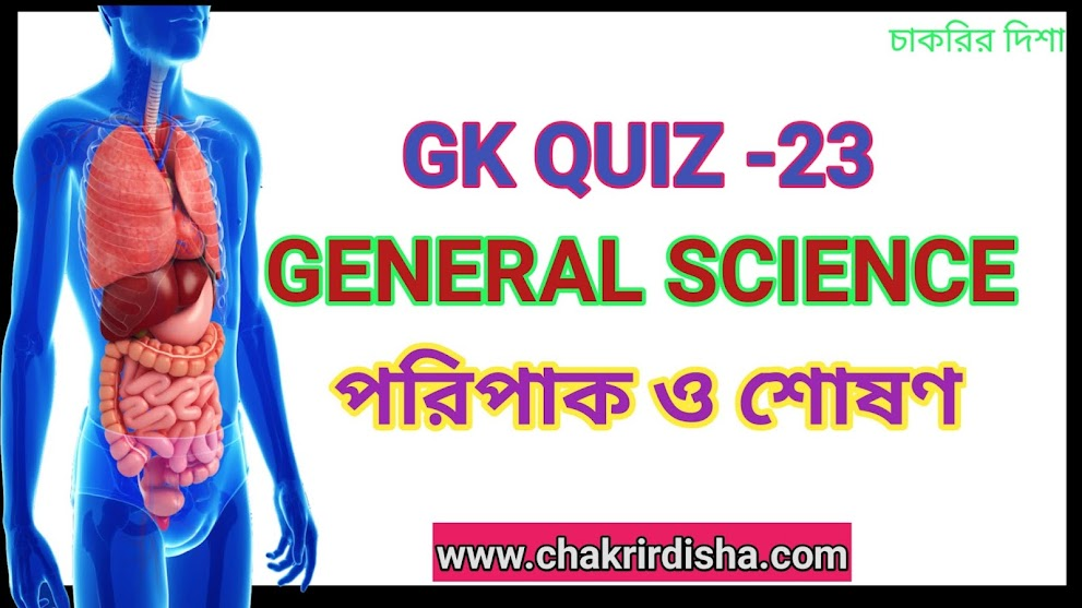 GENERAL SCIENCE QUESTION ANSWER IN BENGALI