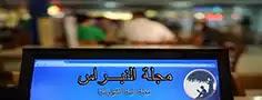 ه( قـــطار الـــمساء هـــلال دامــع). قلم الشاعر الأستاذ ./ المفرجي الحسيني