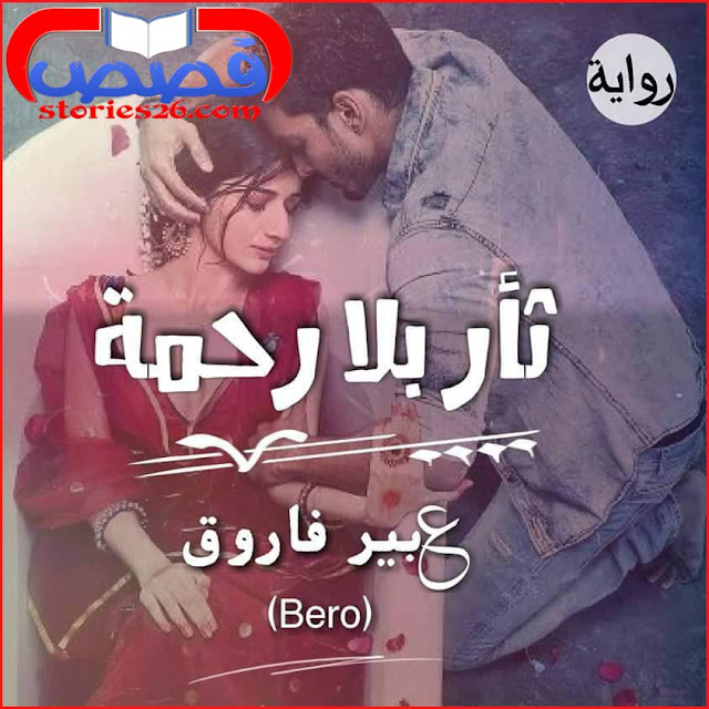 رواية ثأر بلا رحمة بقلم عبير فاروق | الجزء الأول