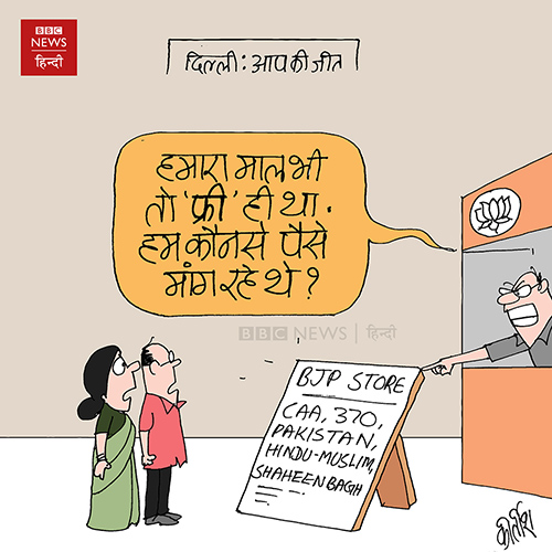 cartoons on politics, indian political cartoon, cartoonist kirtish bhatt, Delhi election, AAP party cartoon, aam aadmi party cartoon, bjp cartoon