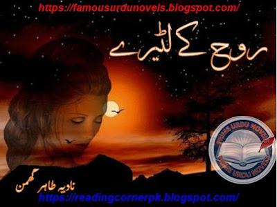 Rooh ke lutery novel pdf by Nadia Tahir Ghumman Complete