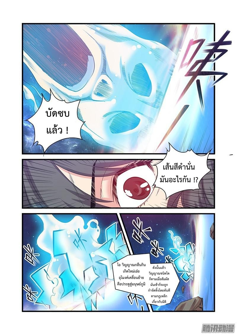 อ่านการ์ตูน Xian Ni 59 ภาพที่ 12