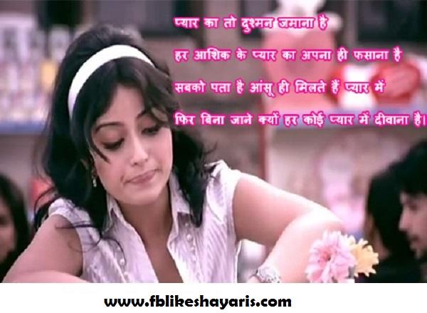 Pyaar Ka To Dushman Jamana He - ( रोमांटिक शायरी ) Romantic Shayari