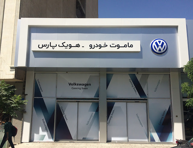 Volkswagen Re-starts Automotive Business in Iran after 17 Years