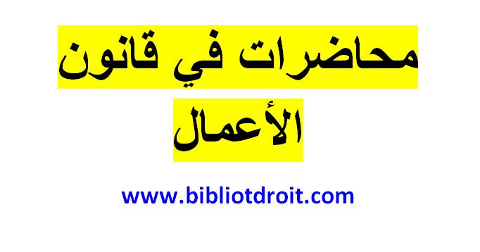 الوجيز في قانون الأسرة الجزائري pdf