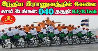 Indian Army Recruitment 2021 40 TGC-134 Posts