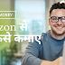 Amazon से पैसे कैसे कमाए – Amazon Affiliate से पैसे कमाने के Best तरीके 2021