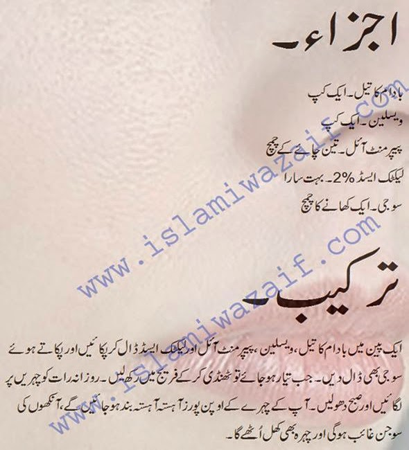 skin treatment for large open pores in urdu