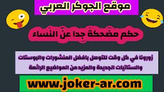 حكم مضحكة جدا عن النساء 2020 - الجوكر العربي