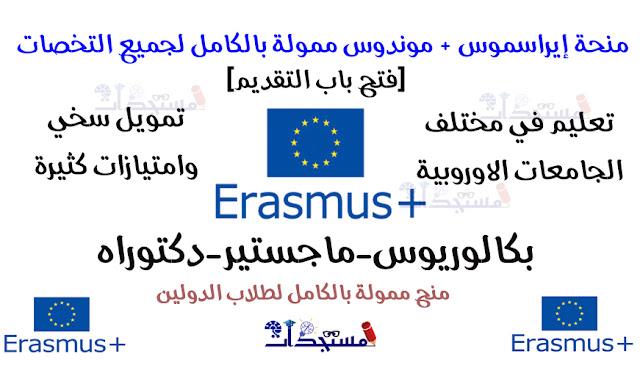 منحة إيراسموس + موندوس 2021-2022 [فتح باب التقديم] ممولة بالكامل لجميع المستويات