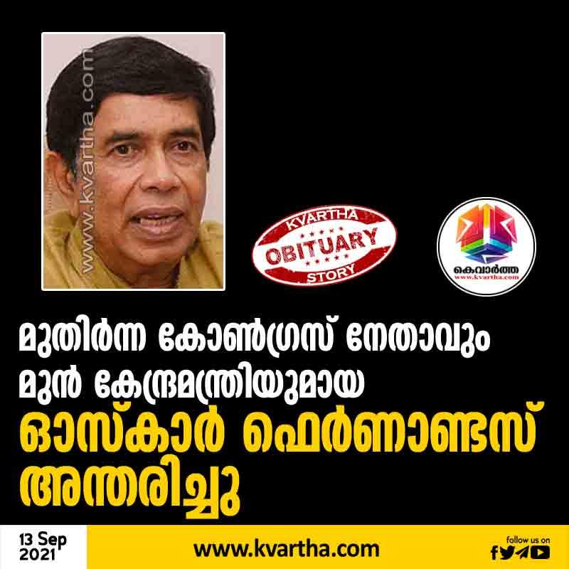 Mangaluru: Former union minister, Rajya Sabha member Oscar Fernandes no more, Mangalore, News, Bangalore, Dead, Hospital, Treatment, Politics, Congress, National.