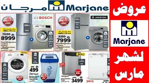 أسعار الثلاجات والغسالات في مرجان بالمغرب لشهر مارس 2020 catalogue marjane maroc mars