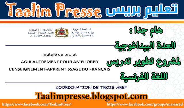 هام جدا : العدة البيداغوجية لمشروع تطوير تدريس اللغة الفرنسية