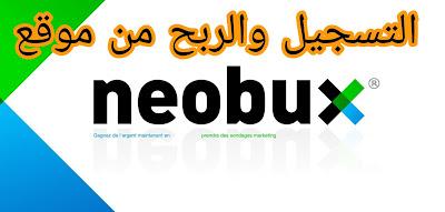 شرح كيف يمكنك التسجيل وأن تحقق دخلا من موقع neobux بإستراتيجية جديدة من ذهب في سنة 2020