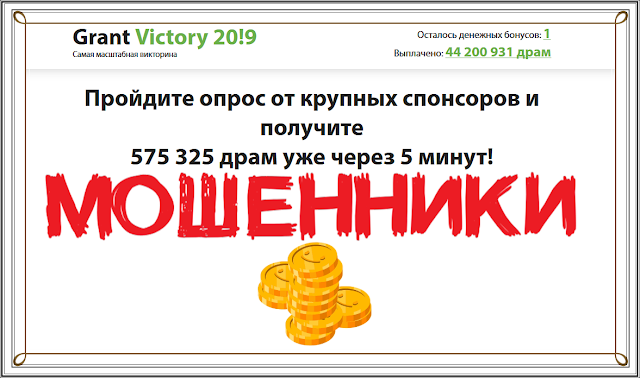 [Лохотрон] Grant Victory 20!9 Grant-Victory.help@mail.ru Отзывы. Самая масштабная викторина - развод на деньги!