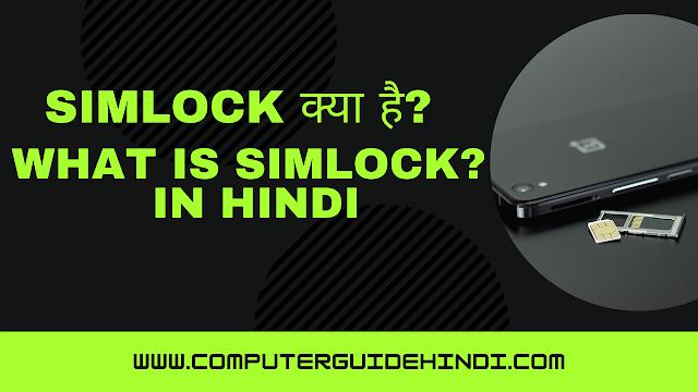 Simlock क्या है? हिंदी में [What is Simlock? in Hindi]