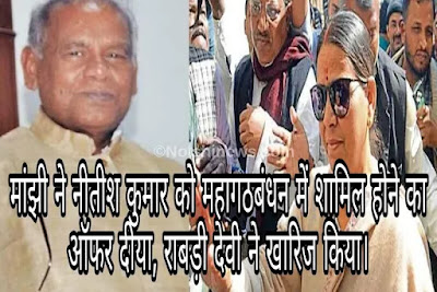 मांझी नै नीतीश कुमार को महागठबंधन में शामिल होने का ऑफर दीया, राबड़ी देवी ने खारिज किया