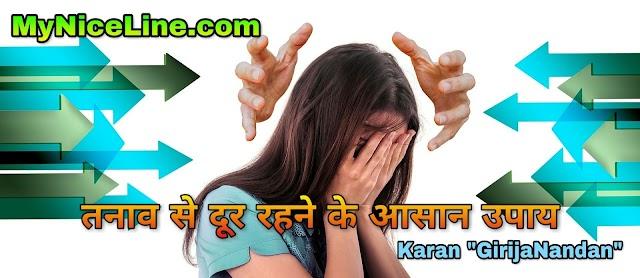 तनाव से दूर रहने के 10 आसान उपाय| How To Remove Stress Tension in Hindi