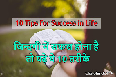 Success Tips for Students in hindi
