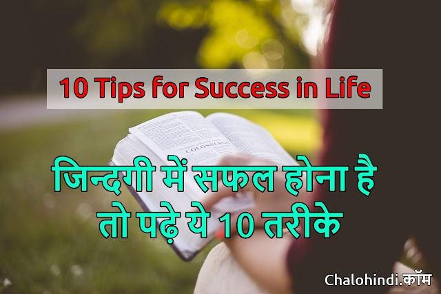 कामयाब होने के ये 10 तरीके जान लो | Success Tips for Students in hindi