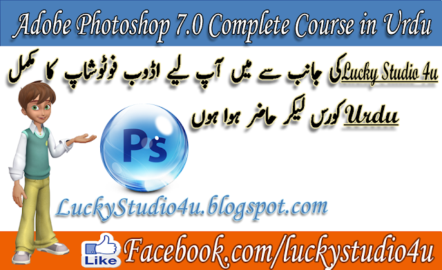 Photoshop 7.0 Complete Course in Urdu