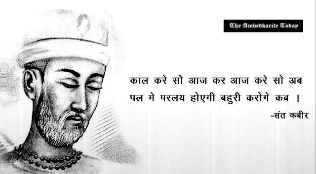 About Kabir Das   Biography & Life History Of Saint Kabir Das